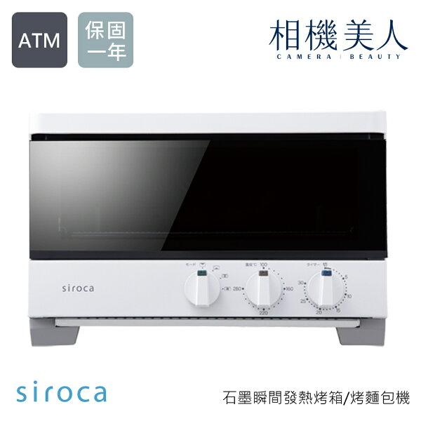 【慶新品上市!限時優惠】日本siroca石墨0.2秒瞬間發熱烤箱烤麵包機ST-G1110-WST-G1110-T公司貨白色棕色