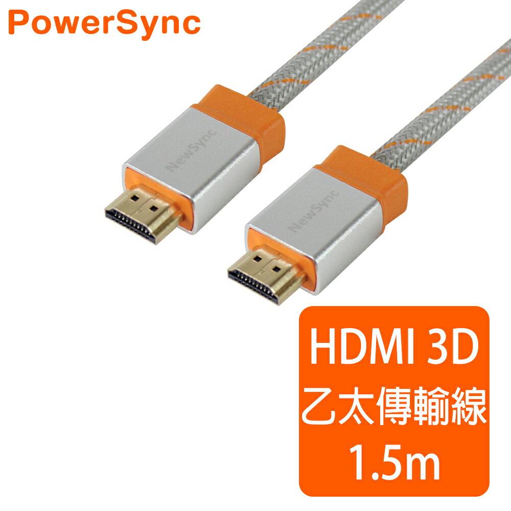 群加 Powersync HDMI 鍍金接頭 3D數位乙太網影音傳輸線 【編織圓線】藍光/1080P/3D/高畫質 / 白色1.5M (HDMI4-ERMEN159)
