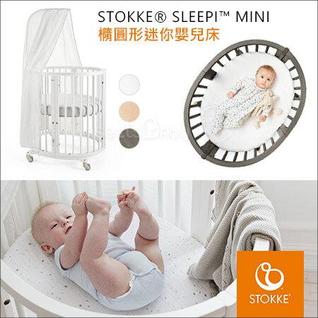 ✿蟲寶寶✿【挪威Stokke】北歐時尚獨特的橢圓形設計多階段變化SleepiMini嬰兒床3色可選