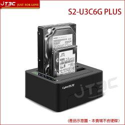 【滿千折100+最高回饋23%】CyberSLIM 大衛肯尼 S2-U3C6G PLUS 雙層硬碟對拷機 2.5吋及3.5吋雙用 硬碟座 外接盒