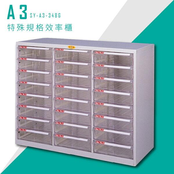 【台灣品牌首選】大富SY-A3-348GA3特殊規格效率櫃組合櫃置物櫃多功能收納櫃