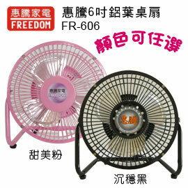 台灣製造! 惠騰 6吋 化妝檯電腦迷你鋁葉桌扇/涼風扇 FR-606 / 粉色