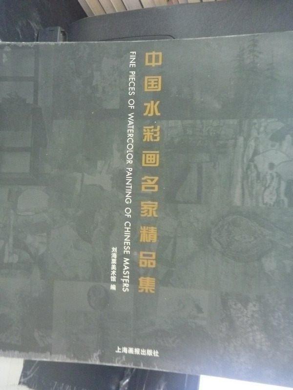 【書寶二手書T9/藝術_ZCA】中國水彩畫名家精品集_劉海粟_簡體書