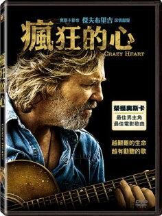 瘋狂的心DVD