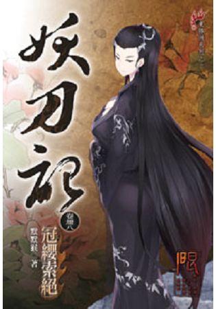 妖刀記48(限)