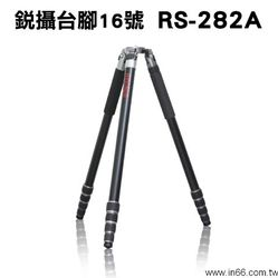 [滿3千,10%點數回饋]『RECSUR銳攝』銳攝台腳16號(碗弧型) RS-282A 公司貨