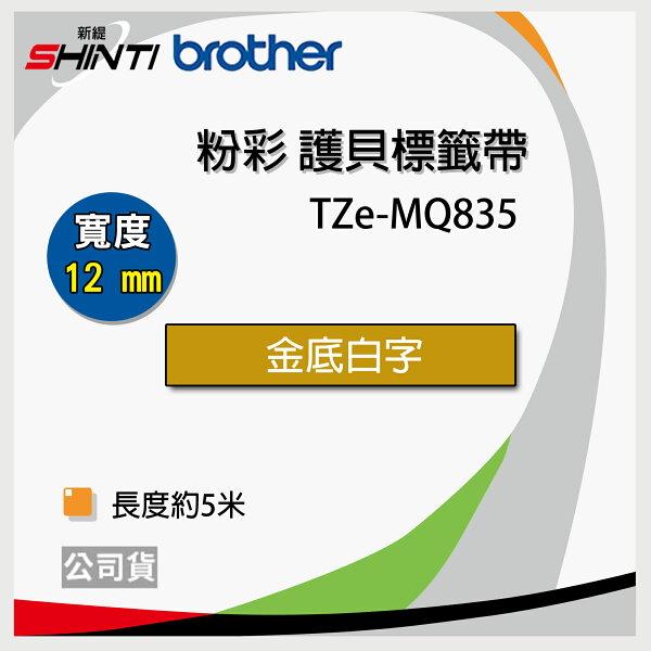 Brother12mm粉彩護貝標籤帶TZe-MQ835MQG35MQP35