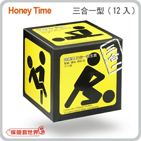 【保險套世界精選】HoneyTime.樂活套三合一保險套-黃(12入) - 限時優惠好康折扣