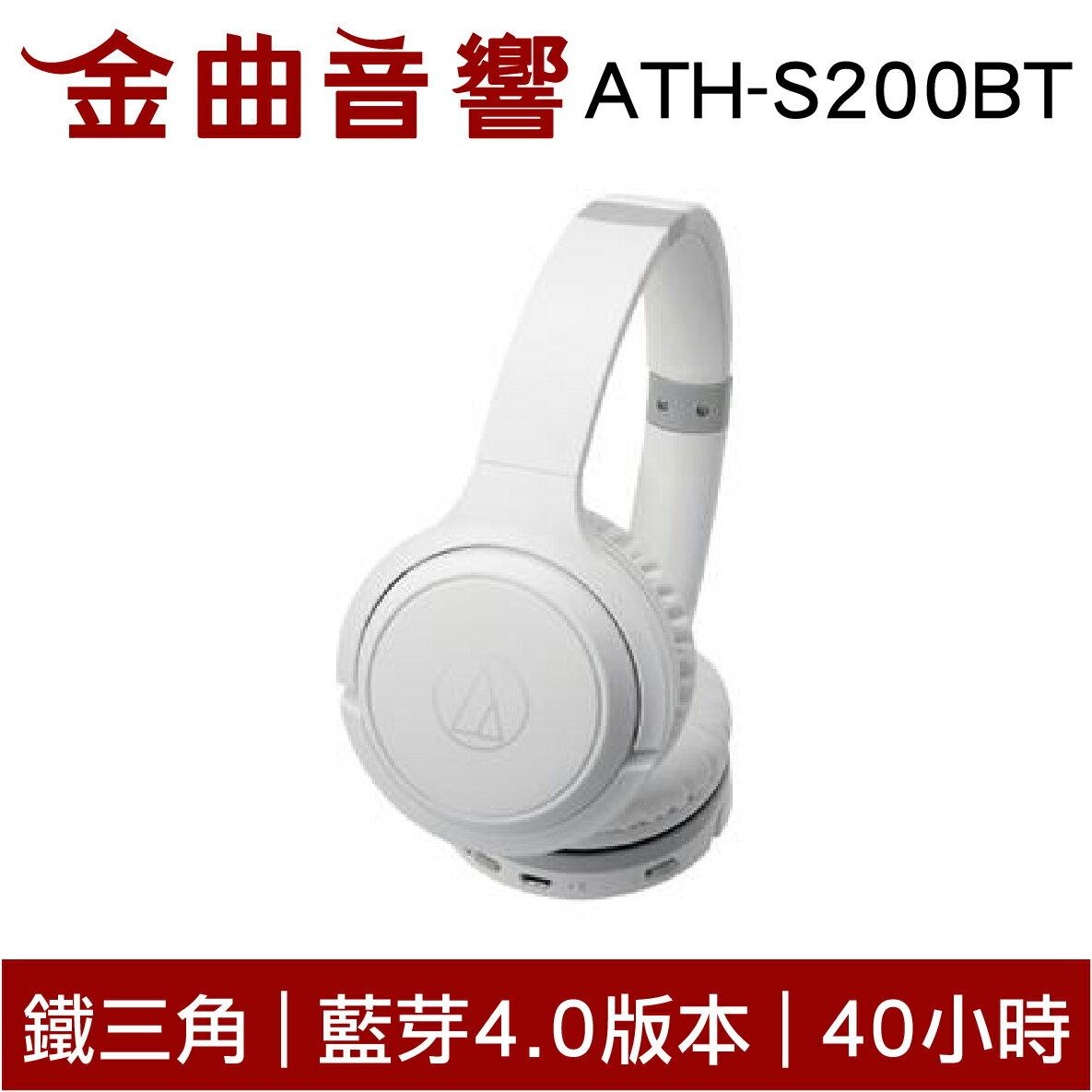 鐵三角 ATH-S200BT 四色可選 藍牙耳罩式耳機 藍牙技術   金曲音響