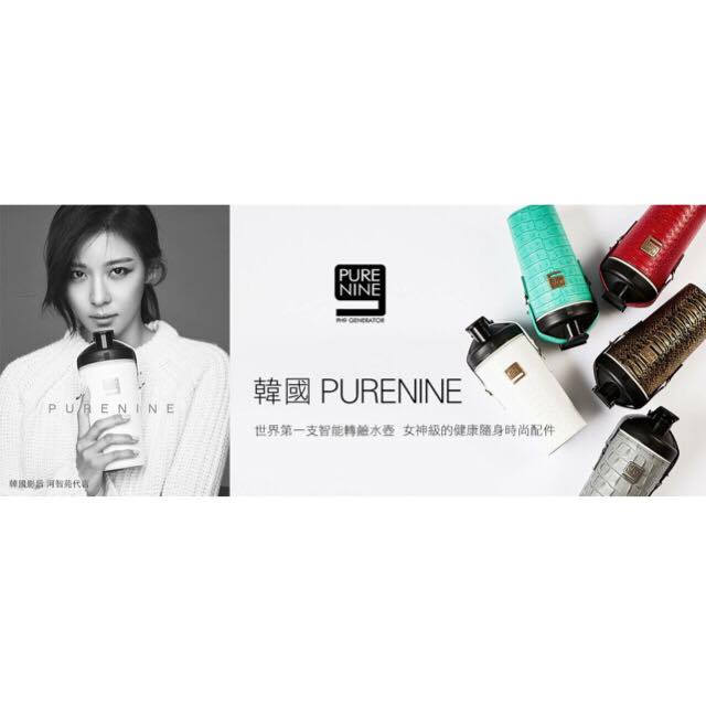 【PURENINE】 智能轉鹼水壺/奢華版/彩色【全店免運】 2