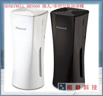 【清淨好空氣組合價】美國Honeywell HHT-600 HHT600 車用/個人空氣清淨機+二合一濾心-車用HRF-V4(4入)