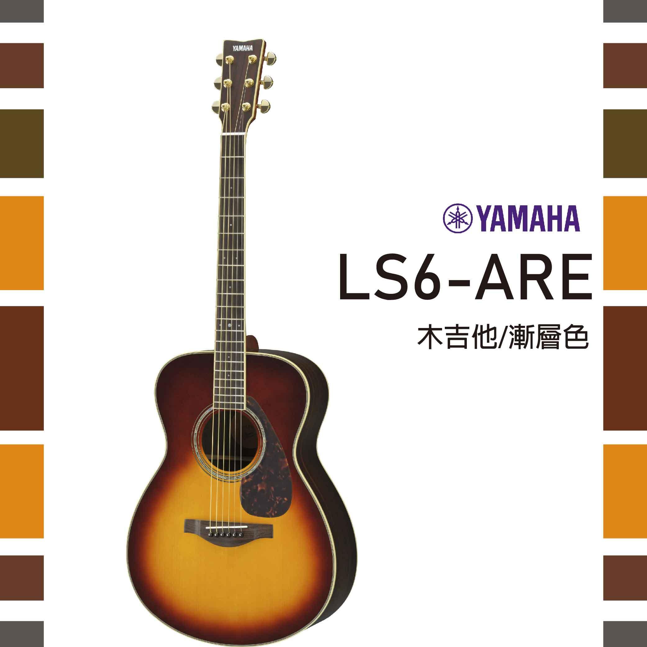 ~非凡樂器~YAMAHA LS6~ARE 單板木吉他 貨 漸層色