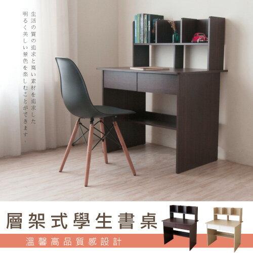 《Hopma》開放式書架型書桌