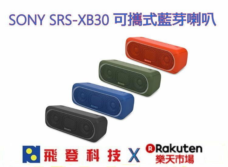 <br/><br/>  【SONY 新一代藍芽喇叭】SONY SRS-XB30  重低音 24小時長時間播放 防水 夜間亮光+閃光設計 無線藍芽喇叭 含稅公司貨開發票<br/><br/>