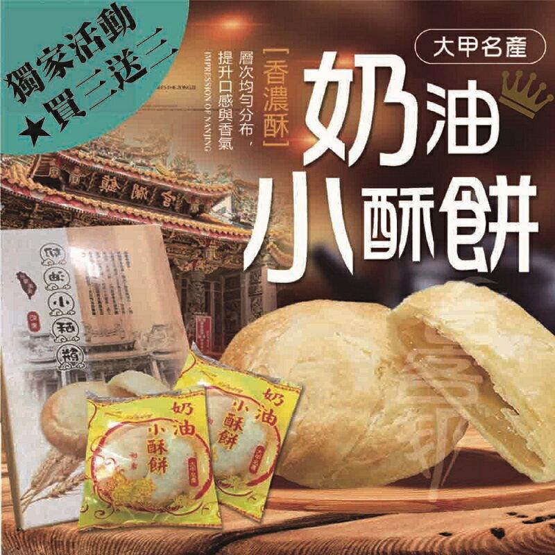 買三送三 太禓食品獨家太陽堂台中名產正宗奶油小酥餅-共6盒