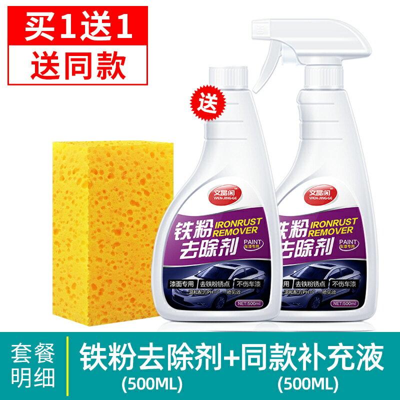 防鏽劑  鐵粉去除劑汽車漆面白色車洗車除銹去黃點鐵銹車漆黑點去汙清洗劑  FX4【全館免運 限時鉅惠】