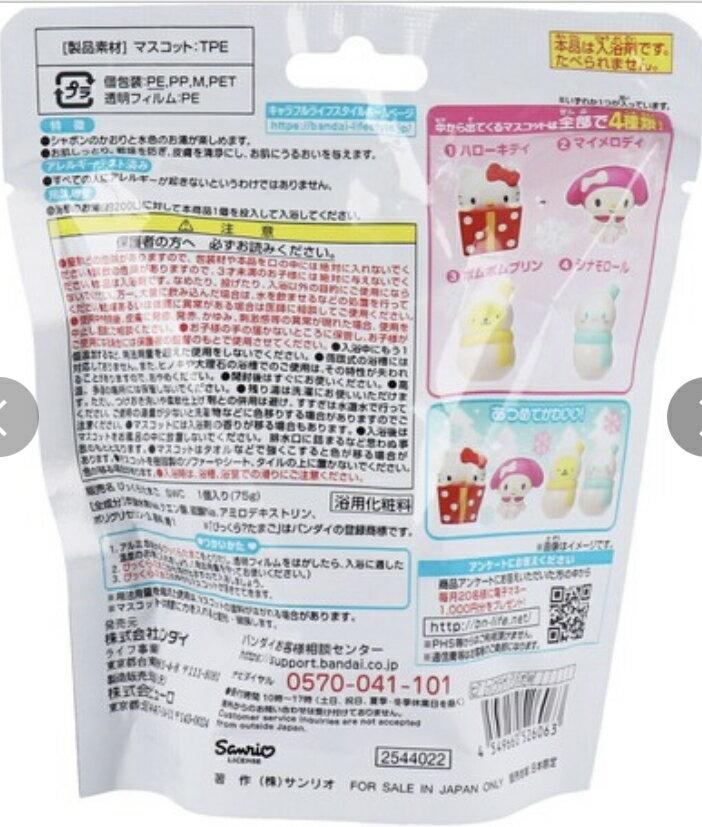 日本限定最新HELLO KITTY 凱蒂貓 雙子星 布丁狗 美樂蒂 日本正版 浴球 入浴劑 洗澡 隨機玩具