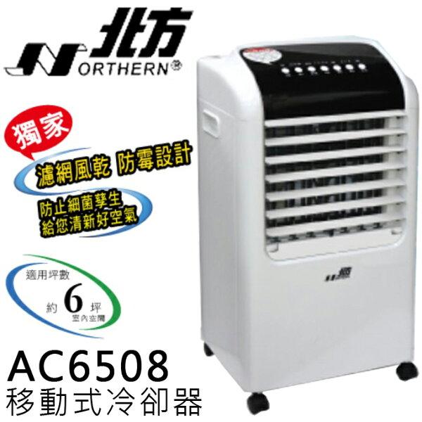 移動式冷卻器✦NORTHERN北方AC6508適用6坪公司貨0利率免運▶建議下單前先詢問貨源