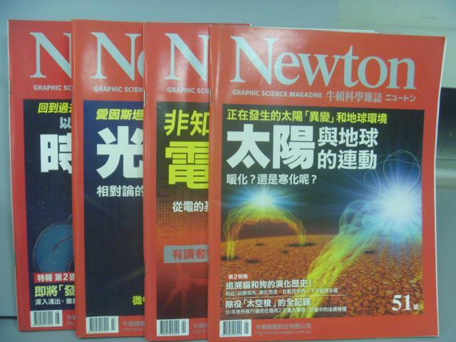 ~書寶 書T1/雜誌期刊_PLM~牛頓_51~56期間_共4本合售_太陽與地球的連動等