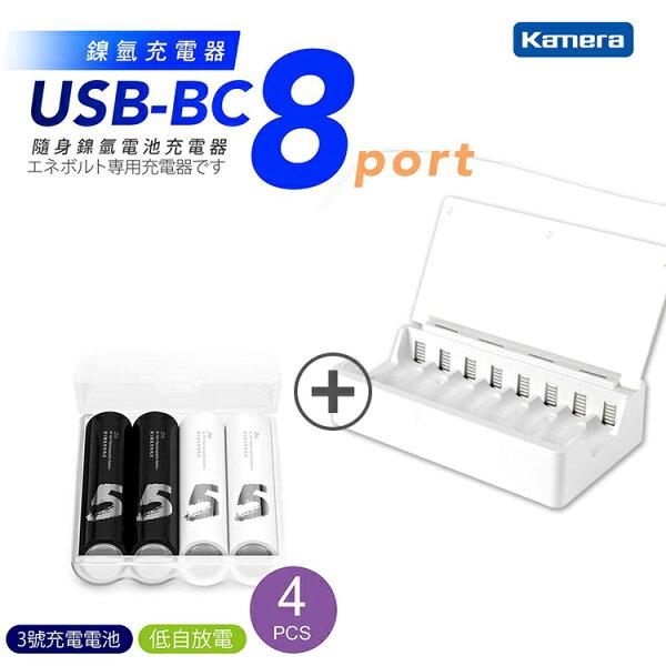 【套餐組】ZMI紫米AA5113號鎳氫充電電池+USB-BC8行動鎳氫充電器充電組ZI5鎳氫電池三號環保電池充電器