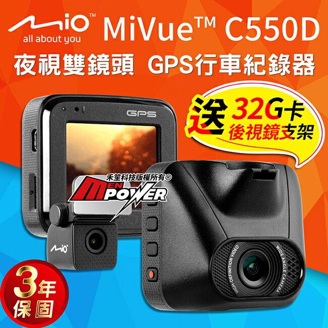 MIO MiVue C550D 雙鏡夜視 GPS行車紀錄器(C550+A30)【送32G+後視鏡支架】