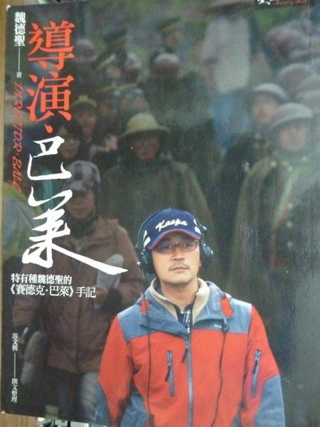 【書寶二手書T3/影視_QEE】導演‧巴萊_魏德聖
