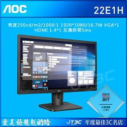 AOC 22型 22E1H 液晶電腦螢幕顯示器 (1920*1080/TN/D-Sub/HDMI/不閃屏、低藍光/三年保固) / 聲寶延長線(1.8M) EL-U44R6TB