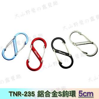 【露營趣】中和安坑 TNR-235 鋁合金S鉤環 5cm 多用途S鉤 露營S鉤 露營掛繩S鉤 鉤環 隨機出色