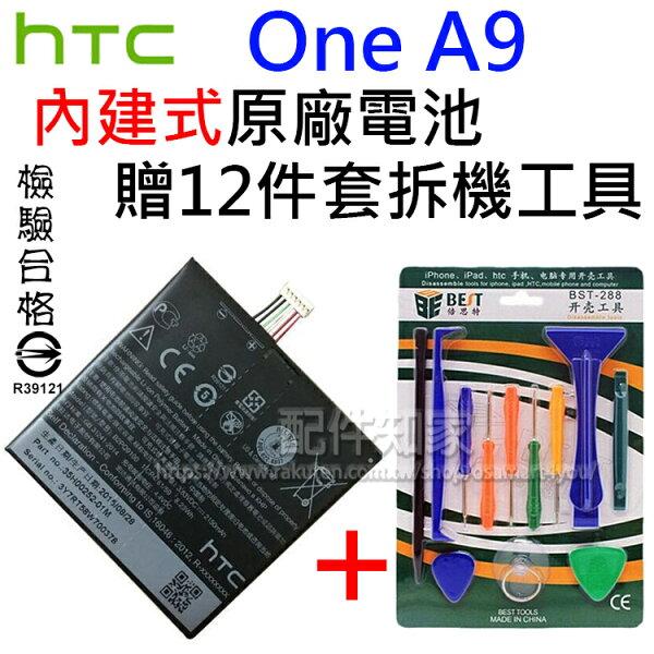 【贈拆機工具】HTCOneA9A9uB2PQ9100需拆解手機內建式原廠電池2150mAh-ZY