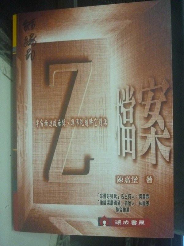【書寶二手書T2/宗教_IOY】Z檔案-宇宙輪迴啟示錄,與佛陀超時空對話_陳嘉堡