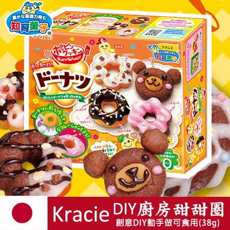日本 Kracie 知育果子 DIY廚房甜甜圈 38g 動手作 甜甜圈 手做 食玩 糖果【N101020】