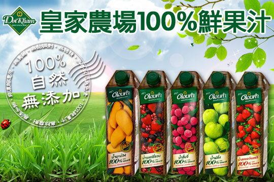 皇家農場100%純天然無添加鮮果汁