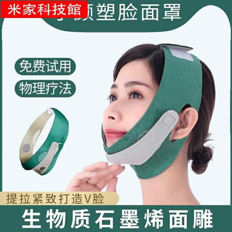 瘦臉面罩 透氣睡眠瘦臉繃帶小v臉面罩神器面部下垂提拉緊致雙下