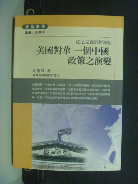 【書寶二手書T3/社會_NQE】美國對華一個中國政策之演變_胡為真著