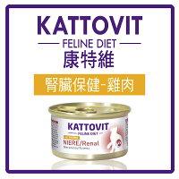寵物用品KATTOVIT 康特維 德國貓咪處方罐 腎臟保健 雞肉85g (B712A02)  好窩生活節。就在力奇寵物網路商店寵物用品