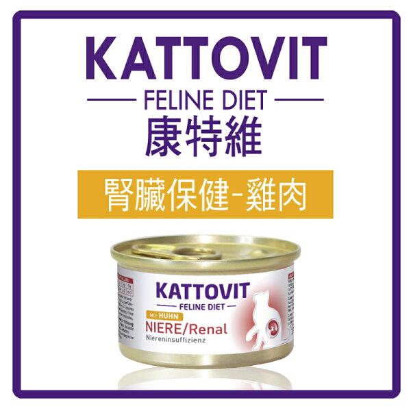 力奇寵物網路商店:【力奇】KATTOVIT康特維德國貓咪處方罐-腎臟保健-雞肉85g-72元(B712A02)