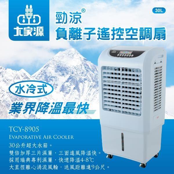 ※現貨 促銷※大家源 30L勁涼負離子遙控空調扇/水冷扇TCY-8905TCY-8906※