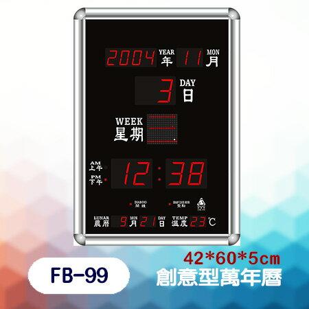 鋒寶 LED 電腦萬年曆 電子日曆 鬧鐘 電子鐘 FB-99型 (LED行號專用)