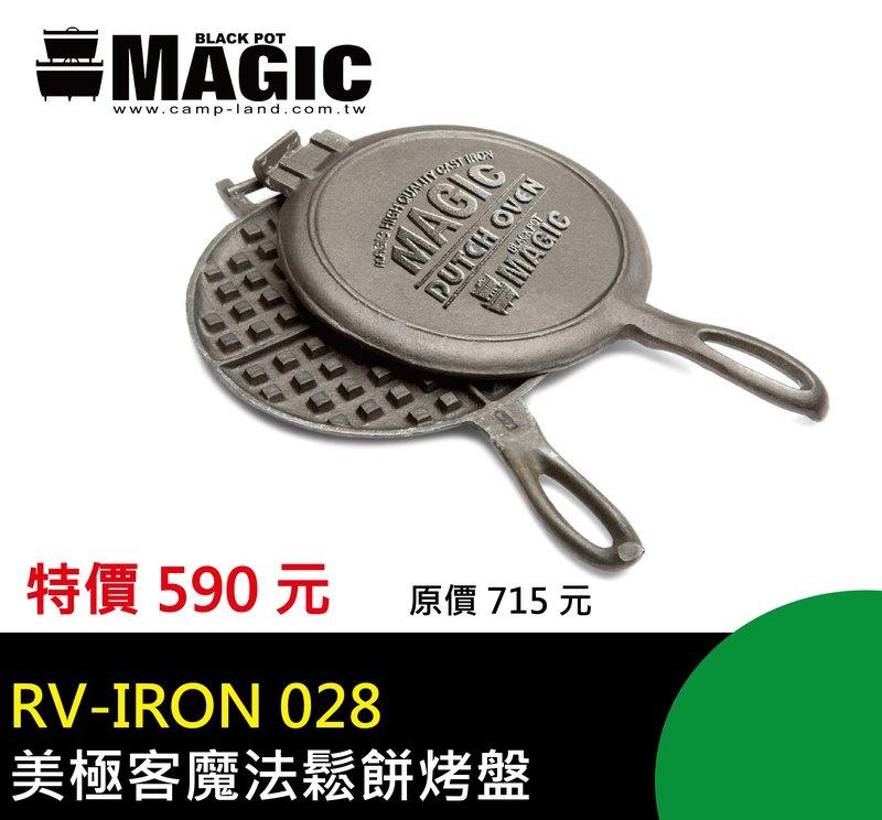 【露營趣】中和 MAGIC RV-IRON028 美極客魔法鬆餅烤盤 鑄鐵烤盤 鬆餅夾