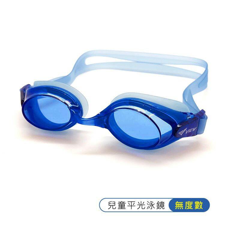 日本【VIEW】兒童平光泳鏡-BL (無度數)