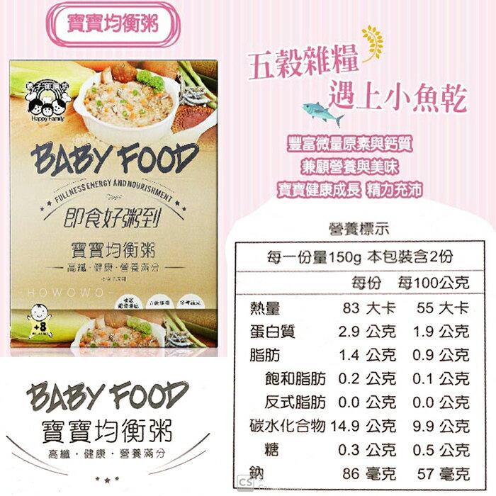 親子御膳坊 寶寶粥 150g / 2入  (七款可選) 副食品 加熱即食粥 0198 好娃娃 7