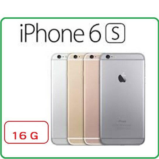 APPLE iPhone6S 16G 銀 金 太空灰 玫瑰金 四色