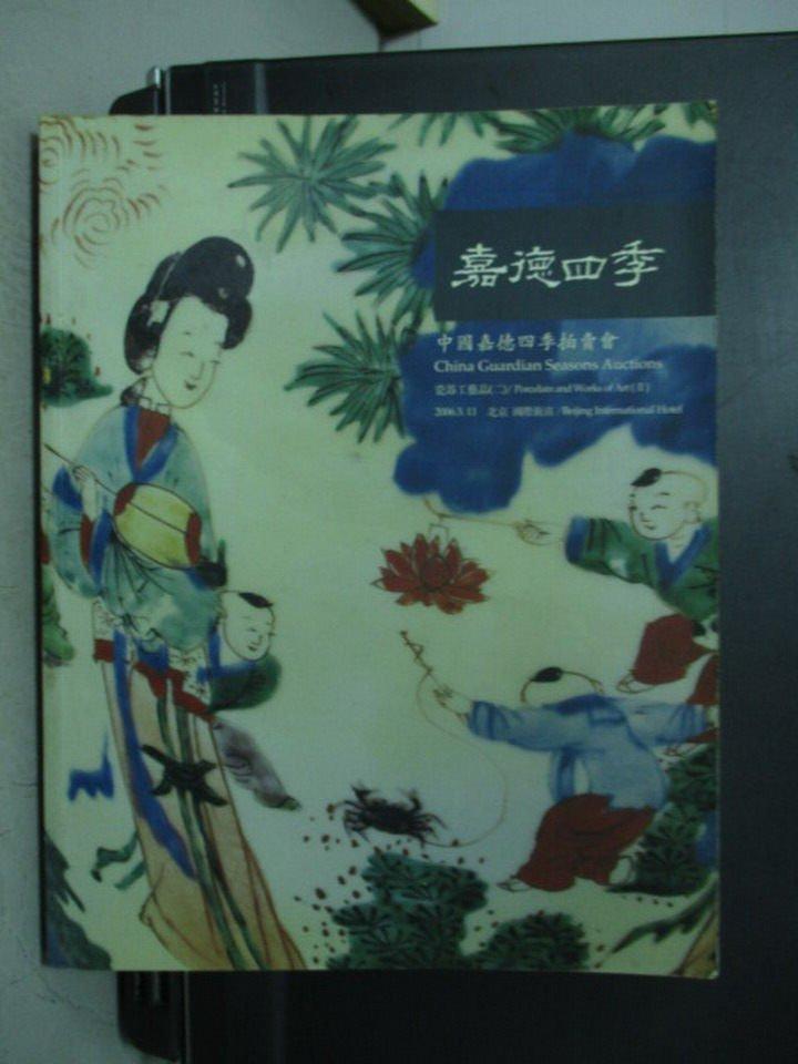 【書寶二手書T4/收藏_PCI】嘉德四季_瓷器工藝品(二)_2006/3/11