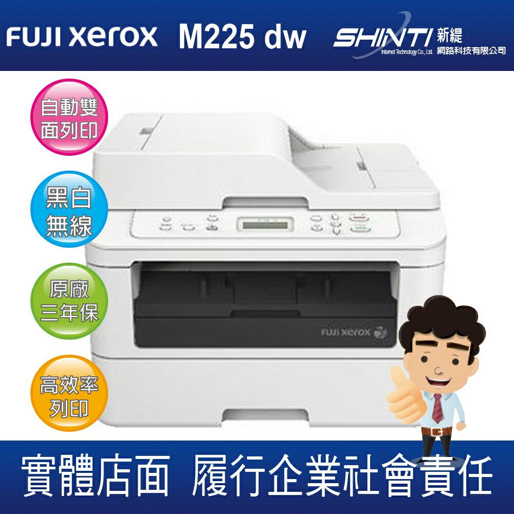 【免運*原廠活動】富士全錄 FujiXerox DocuPrint M225dw/M225 dw A4黑白無線雷射事務機*M11z/P225d/M225z/CP116w/CP225w/CM115w/CM215fw/CM225fw/M115w