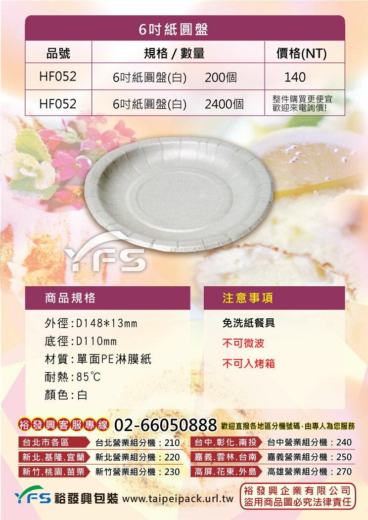 6吋紙圓盤 (紙盤/免洗盤/蛋糕紙盤/生日蛋糕盤/甜點盤/宴會盤)【裕發興包裝】HF052