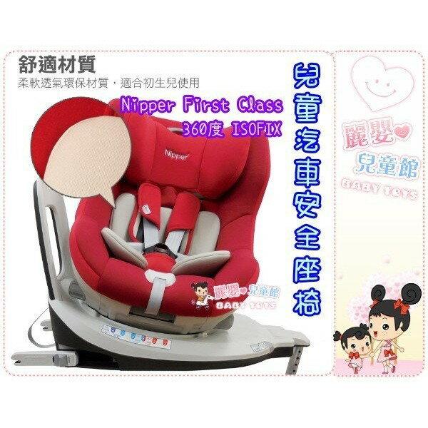 麗嬰兒童玩具館~Nipper First Class 360度 ISOFIX 兒童汽車安全座椅 4