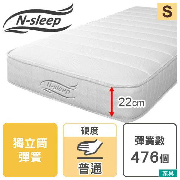 ◎獨立筒彈簧床 床墊 N-SLEEP C1-VB 單人 NITORI宜得利家居 0
