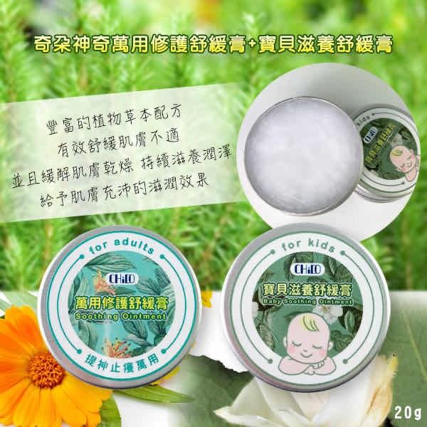 CHIDO 奇朵 萬用修護舒緩膏 寶貝滋養舒緩膏20g(一組各一入/盒裝)