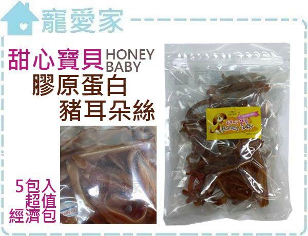 ☆寵愛家☆Honey Baby膠原蛋白豬耳朵絲-經濟包(350g) .