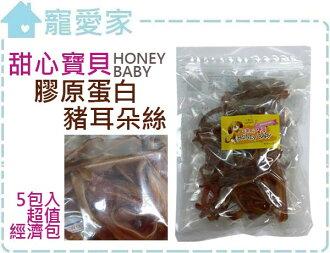 ☆寵愛家☆Honey Baby膠原蛋白豬耳朵絲-經濟包(400g)